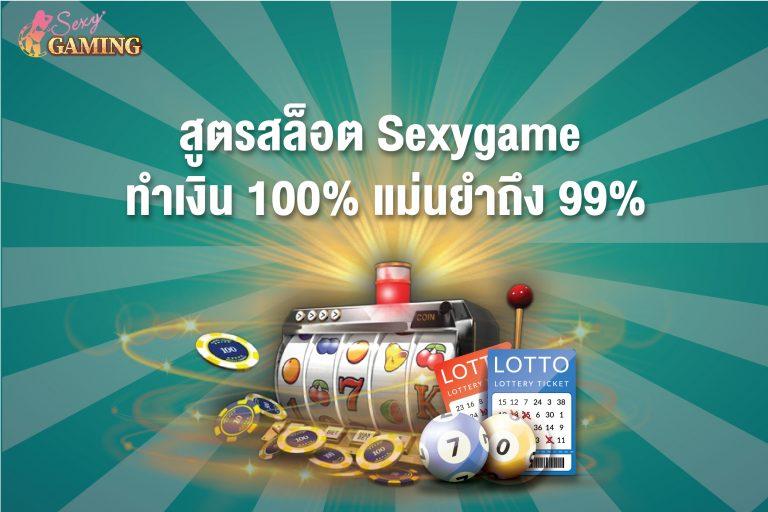 สูตรโกงเกม Sexygamez