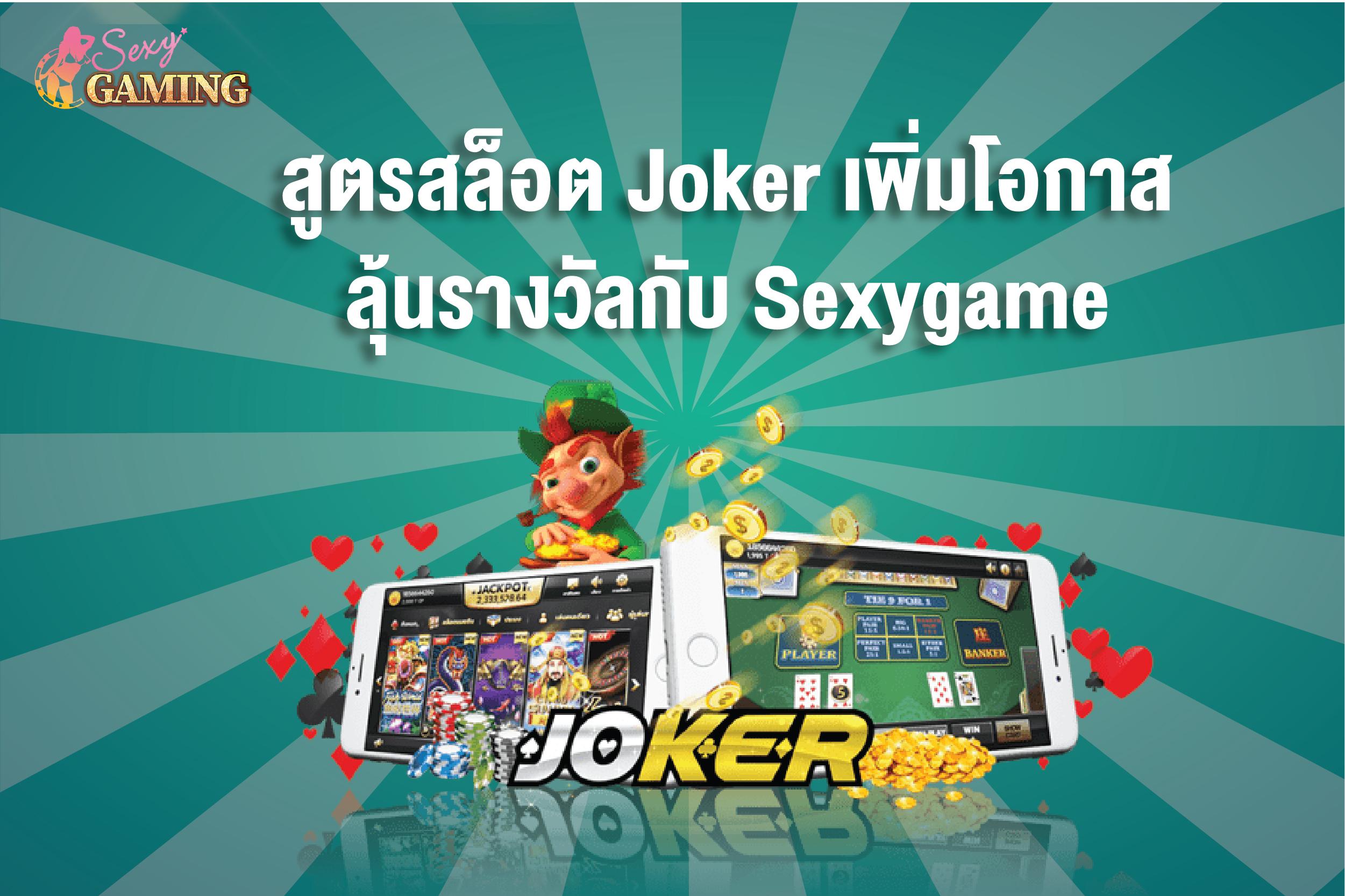 สูตรสล็อต Joker