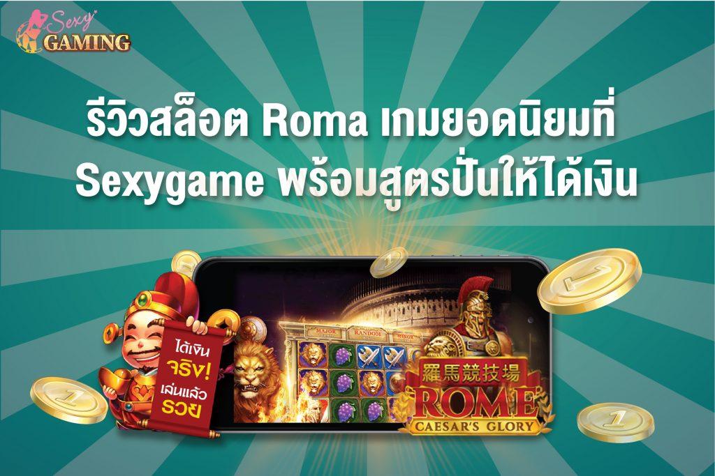 รีวิวสล็อต Roma เกมยอดนิยมที่ Sexygame พร้อมสูตรปั่นให้ได้เงิน