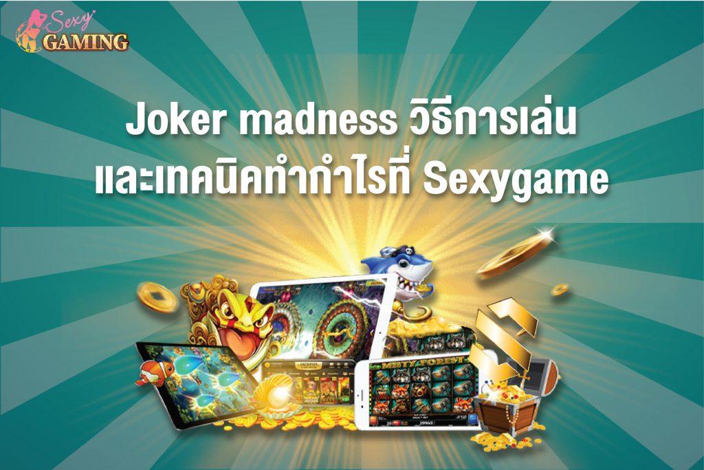 Joker Madness วิธีการเล่นและเทคนิคทำกำไรที่ Sexygame