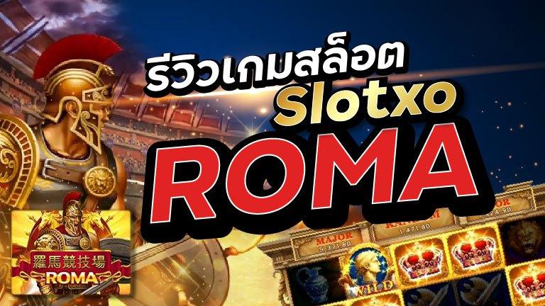 สล็อต Roma Sexygamez