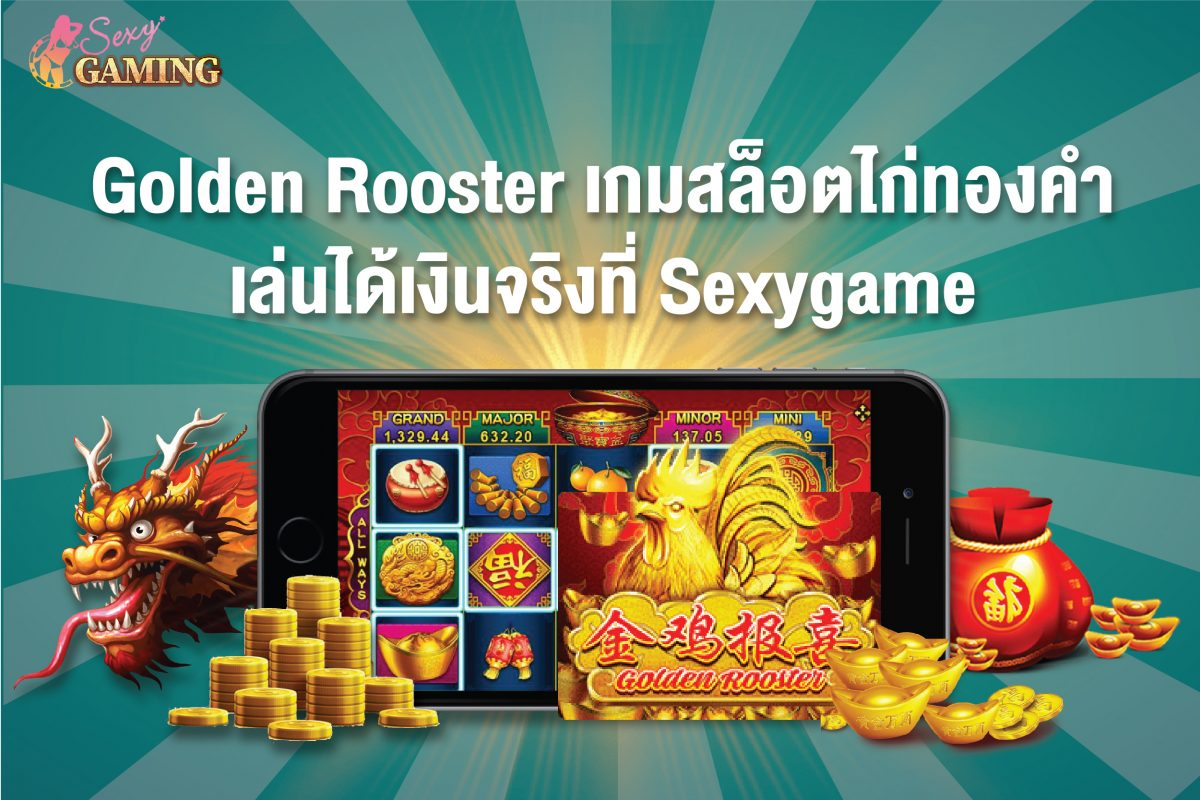 Golden Rooster Sexygamez