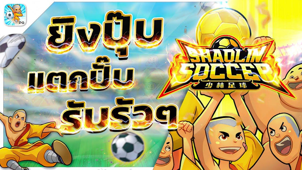 Slot PG Shaolin Soccer