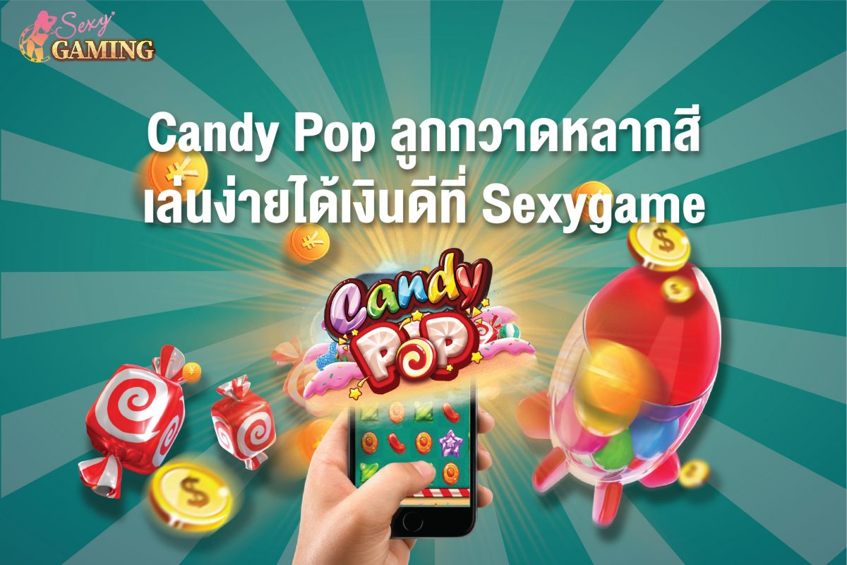 Candy Pop Sexygamez