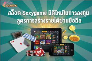 สล็อต Sexygame Sexygamez