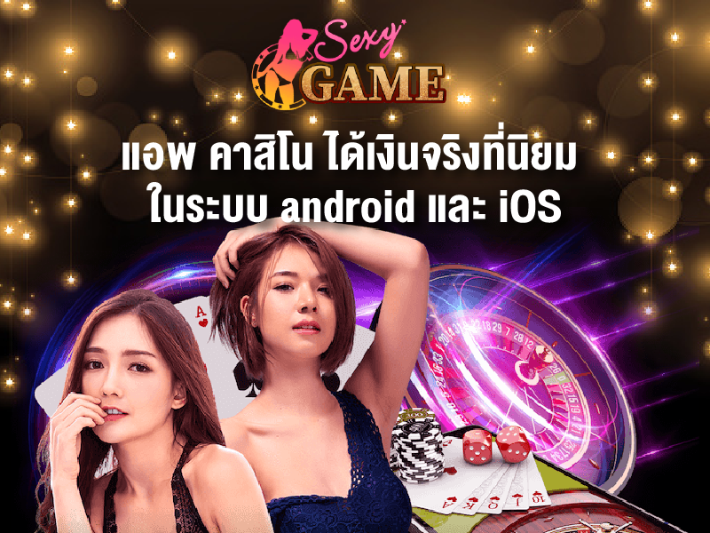 แอพค่าสิโนได้เงินจริง - sexygamez.net